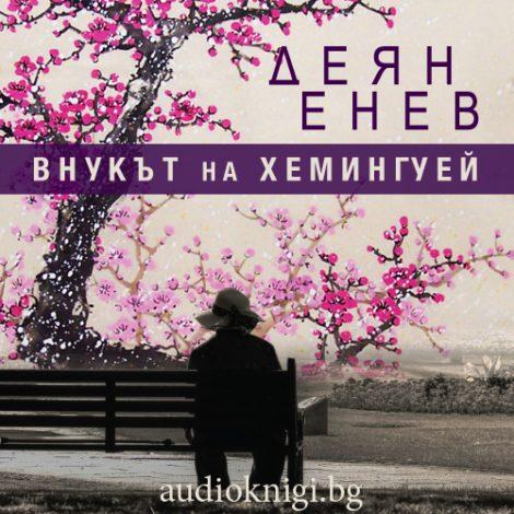 """""""Внукът на Хемингуей"""" от Деян Енев"""