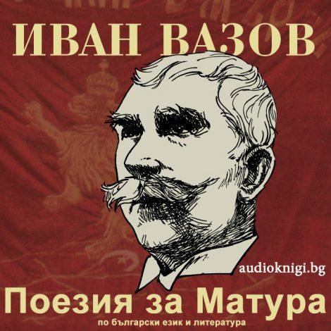 Иван Вазов - Поезия