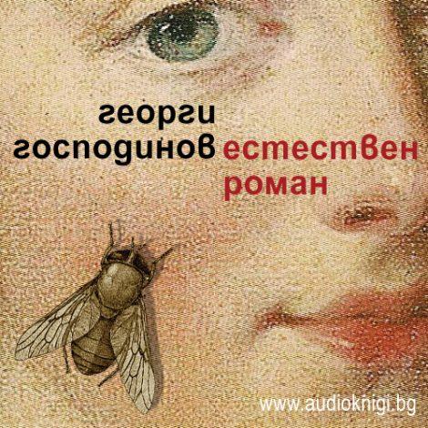 Господинов - Естествен роман